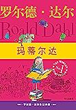 """罗尔德•达尔作品典藏:玛蒂尔达(曾获得英国儿童图书奖、入选英国""""国家最受欢迎儿童图书""""、入选美国教育部""""孩子们最喜欢的1…"""