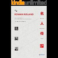 名人传(诺贝尔文学奖得主罗曼·罗兰的传世佳作!慢读系列,杨绛生前推荐的三位英雄的人物传记)