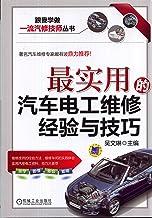 最实用的汽车电工维修经验与技巧
