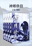 金庸作品集:神雕侠侣(新修版)(全4册) (金庸作品集【新修版】)