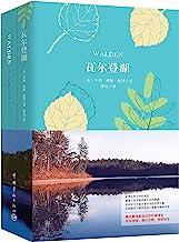 瓦尔登湖(中文+英文)(套装共2册) (English Edition)