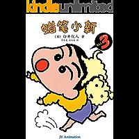 蜡笔小新(02):风之子 (蜡笔小新成人怀旧绘本 2)