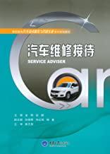 汽车维修接待 (高职高专汽车技术服务与营销专业系列规划教材)