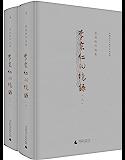 李宗仁回忆录(上下册)(现代中国的传奇人物,民国政治的不二之作,当之无愧的口述史巨著) (唐德刚作品 3)