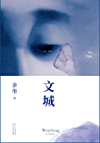 文城(《活着》作者余华时隔8年,全新长篇重磅归来。关于一个人和他一生的寻找,以及一群人和一个汹涌的年代。他原本不属于这里…
