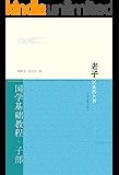 老子:民族的大智[国学基础教程] (上海古籍出品)