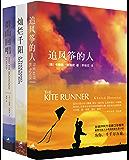 追风筝的人系列【为你,千千万万遍。《追风筝的人》作者胡赛尼催泪三部曲经典套装,感动奥巴马、高圆圆和全球亿万读者的永恒经典…