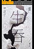 """生吞(被誉为""""中国版《白夜行》"""",悬疑文学榜年度黑马作品,郑执首部长篇悬疑小说。)"""