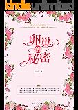 卵巢的秘密(一位站在卵巢研究前沿的生殖科学家,帮你解决不孕、难孕问题,延缓卵巢衰老,做健康、美丽的女人!北京和睦家医院院…