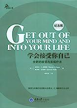 学会接受你自己——全新的接受与实现疗法 (鹿鸣心理·心理自助系列 7)