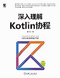 深入理解Kotlin协程(全面剖析协程的概念和实现,提供了多种语言视角和丰富的案例,可供读者深入理解Kotlin协程的实…