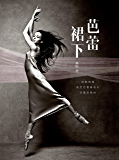 芭蕾裙下 (Traditional Chinese Edition)