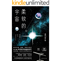 柔软的宇宙:相对论外传