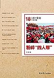 """读·党史(第18辑):粉碎""""四人帮"""""""