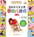 金宝贝早教婴幼儿游戏(0~3岁) 【豆瓣8.7!优质早教带回家,200个高品质育儿游戏,80首英文童谣音频,全感官早教启…