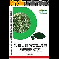 温室大棚蔬菜栽培与病虫害防治技术