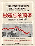 被遗忘的萧条:经济危机与应对之策(重温1918年大流感后的经济崩溃,探寻后疫情时代的经济复苏之路;毛寿龙作序,鲁政委、冯…