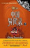 中国异闻录.2(每一个历史悠久的国度,都流传着神秘诡异的奇闻异事!厌胜术、诡绣娘、阴孩儿、黑棺木…………) (惊魂记-悬…