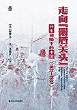 """走向""""最后关头"""":日本侵略下的中国(1931—1937)(为什么蒋介石在日本侵占中国后采取不抵抗政策?美国知名史学专家柯…"""