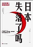 日本失落了吗:从日本第一到泡沫经济(深挖日本开埠之后的经济腾飞与泡沫失落背后的原因!日本权威经济学家——橘川武郎带你透视…