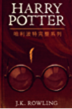 哈利波特完整系列 (Harry Potter the Complete Collection)
