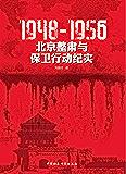 1948-1956:北京整肃与保卫行动纪实