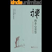 禅的养心智慧 (东方生命智慧教育系列)