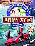世界酷车大百科(学生成长必读) (图说天下:珍藏版)
