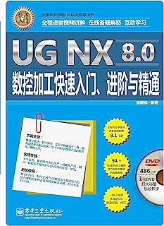UG NX 8.0数控加工快速入门、进阶与精通(不含DVD光盘)