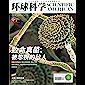 《环球科学》20217月号