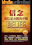 信念:相信是万能的开始 (励志经典)