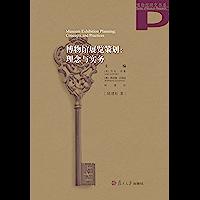 博物馆研究书系·博物馆展览策划:理念与实务