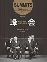 新思文库·峰会:影响20世纪的六场元首会谈(大国外交三部曲)