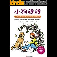 """小狗钱钱(""""金钱童话""""故事,豆瓣评分9.1)"""