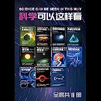 科学可以这样看系列科普图书(套装11册)【汇集世界当代五大顶尖科学家的智慧!加来道雄、克莱格、布鲁克斯等世界物理学家,走…