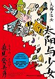 太阳与少女(日本奇幻小说大奖得主,直木奖多次入围,文学界幻想天才森见登美彦出道十四年散文收录。畅聊人生与创作。 )
