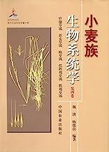 小麦族生物系统学 第四卷 (现代农业科技专著大系) (Mandarin Chinese Edition)