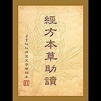 經方本草助讀 (Traditional Chinese Edition)