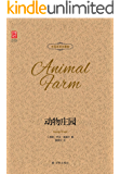 动物庄园(中英双语珍藏版) (壹力文库) (English Edition)