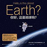 """你好,这是地球吗?(英国图书奖年度非虚构书籍。看过才知道,什么是上帝视角!这一次,""""我""""的家园不再只是一座房子)"""