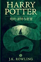 哈利·波特與密室 (Harry Potter and the Chamber of Secrets)