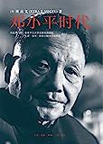鄧小平時代【三聯出品!傅高義作品!被評為2014年年度十大好書!完整回顧了鄧小平的一生,全景式地描述了中國改革開放之路…