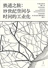 铁道之旅:19世纪空间与时间的工业化(以城市规划、心理学、建筑学、经济学等诸多视角,探索人类工业意识之起源)