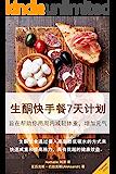 生酮快手餐7天计划(本书旨在帮助你两周内减轻体重,增加元气。)