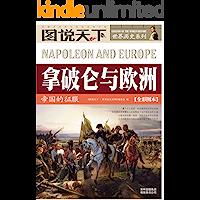 拿破仑与欧洲:帝国的征服(全彩图本) (图说天下·世界历史系列 25)