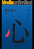 心(每个日本人的一生中,都必然会读一次《心》)(果麦经典)