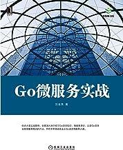 Go微服务实战(结合大量实战案例,全面深入介绍Go语言知识、微服务理论,以及Go语言实现微服务模式的方法) (架构师书库)