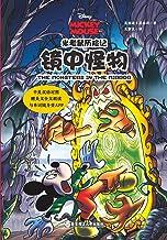 米老鼠历险记:镜中怪物(中英双语对照·赠英文全文朗读与单词随身查APP) (English Edition)
