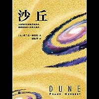 """沙丘(读客熊猫君出品,美国亚马逊""""一生必读的100本书"""",科幻小说史上的必读经典。首部同时获得雨果奖与星云奖的作品。)"""
