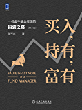 买入,持有,富有:一名金牛基金经理的投资之路(第2版)(从创业、风险投资到二级市场投资,全方位解读挖掘企业价值投资的秘密…